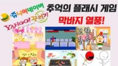 """""""마지막 추억 쌓기""""…플래시 게임 폐막 열풍 [IT선빵!]"""