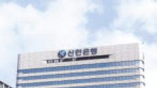 신한지주, 상각형자본증권 1조1000억원 발행 결정