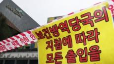 교회 통한 코로나19 집단감염 폭증에 교계 '당혹'
