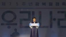 """김원웅 광복회장 """"사회갈등 진보 보수 아닌 민족과 반민족"""""""