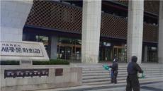 서울시, 광화문광장 등 집회 장소 특별 방역