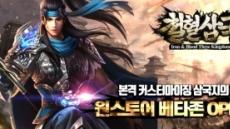 채플린게임 MMOSLG 신작 '철혈삼국', 원스토어 베타 실시