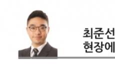 [현장에서] 부동산펀드의 걱정 '기업임대차보호법'