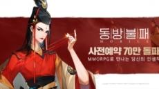무협 MMORPG '동방불패 모바일', 사전예약자 70만 돌파
