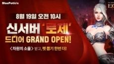 '에오스 레드' 신규 서버 '로제' 오픈