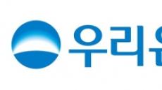 우리은행, 한국잡월드와 주거래은행 계약