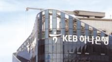 하나銀, 환매중단 헤리티지펀드 '50% 가지급' 결정