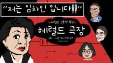 [헤럴드극장] 국회의원들의 가난 고백?