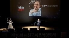 제16회 제천국제음악영화제, 영화와 음악으로 전한 '위로와 힐링'