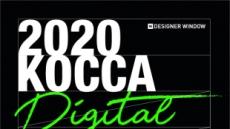 콘진원, 언택트 '2020 코카 디지털 패션위크' 개최