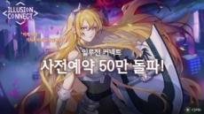 창유 '일루전 커넥트' 사전예약 50만 돌파!