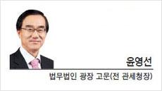 [헤럴드 비즈] 부동산 정책과 세법의 '역(逆)시너지' 효과