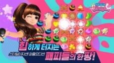 한빛소프트 '퍼즐오디션' 팸 업데이트 '화제'