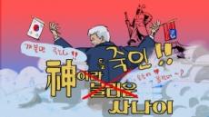 """[헤럴드극장] """"하나님 꼼짝마!!""""…전광훈은 누구인가?"""