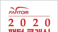 KLPGA-크리스에프앤씨, 25일 전남 영암서 '2020 팬텀 클래식' 개최 합의
