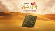 펄어비스 x 광천김 이색 콜라보, '김은사막' 출시