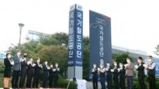 한국철도시설공단, '국가철도공단'으로 새롭게 출발