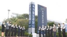 한국철도시설공단 '국가철도공단'으로 새 출발