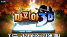 프로게이머 이윤열의 '마피아 3D', 사전예약 개시