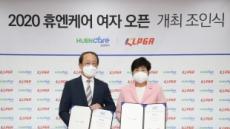 KLPGA 신규대회 '2020 휴엔케어 여자오픈' 개최 조인식