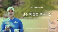 이보미 모자-김지현 헤드커버…왁, 후원선수 애장품 증정 프로모션