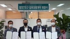 남양주 양지7지구, 업무대행사 변경 통해 사업 본궤도 올라