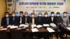 관광協 위기대응 긴급회의, 쿠폰 재개·정부 직접지원 촉구