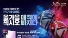 젝시오, 여성클럽 사용률 4년 연속 1위 기념 이벤트