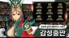 한빛‧스퀘어에닉스 '삼국지난무', 사전예약 30만 돌파