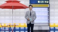 '편스토랑' 수익금 2차기부, 총 기부금 1억 1900만원 돌파 '선한 영향력'