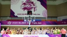 2020 하나원큐 3x3 트리플잼 3차대회 11월로 연기