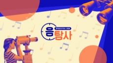 플로(FLO), 유쾌·진지 탐구형 뮤직 토크쇼 '음탐사' 18일 첫 방송