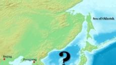 동해·일본해 논쟁 끝나나?… 11월 IHO서 '숫자표기'로 결론날듯