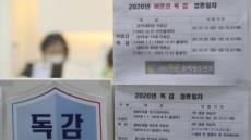 """독감 백신 무료접종 하루 전 중단…""""유통과정 문제"""" 혼란 불가피"""