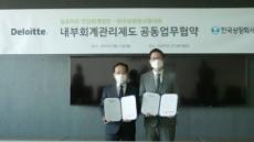 """딜로이트안진-상장사협의회, MOU 체결 """"내부회계관리제도 안착 협력"""""""