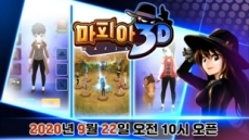프로게이머 이윤열의 모바일 신작, '마피아3D' 정식 론칭