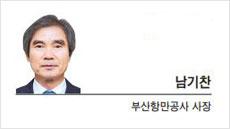 [세상속으로] 한국판 뉴딜로 시작되는 친환경 스마트 항만의 새로운 기회