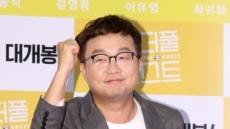개그맨 박휘순, 1년 열애 끝에 비연예인 여자친구와 11월 결혼