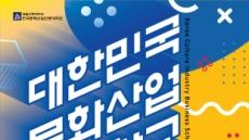 문화산업 창업학교 참가자 모집…산업현장 전문가 무상교육, 안동대 문화산업전문대학원 주관