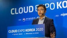 '클라우드 엑스포 코리아 2020' 온라인 행사 폐막