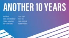 [알림] 헤럴드디자인포럼 2020 온라인으로 즐기다