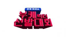 Mnet, 디지털 오리지널 콘텐츠 '부캐 선발대회' 제작