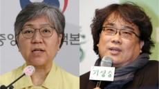 """봉준호도 타임지 '100인'에…""""정은경, 한국인 유일""""이라던 靑 '머쓱'"""