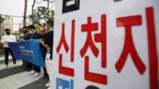 신천지에 '청산가리·협박편지' 배달
