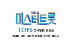 '미스터트롯' 콘서트, 임영웅-영탁 등 TOP6로 10월 30일 부산부터 전국투어 재개