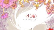 포레스텔라, 네 번째 싱글 '연(緣)' 공개…'한국형 크로스오버'로 돌아왔다