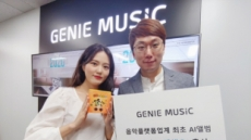 지니뮤직, 음악플랫폼업계 최초 AI앨범 '신비와 노래해요' 출시