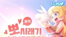 T3 '루나 모바일', 협동 매력 강화! 월드보스 업데이트