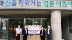 스카이72, 인천 영종·용유 초등생 6100명에게 '건강꾸러미' 전달
