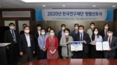 연구사업 금품 수수·부정청탁 방지…연구재단 '청렴선포식' 개최